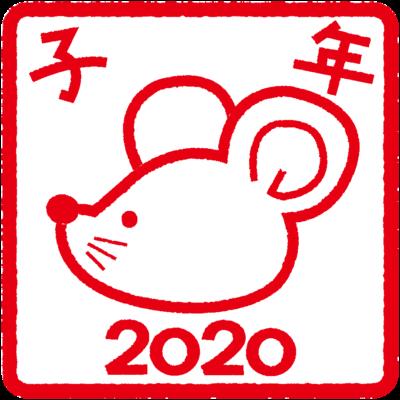 可愛いネズミの横顔ハンコイラスト
