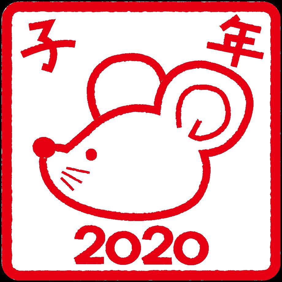 可愛いネズミの横顔ハンコイラスト【2020年子年】年賀状素材