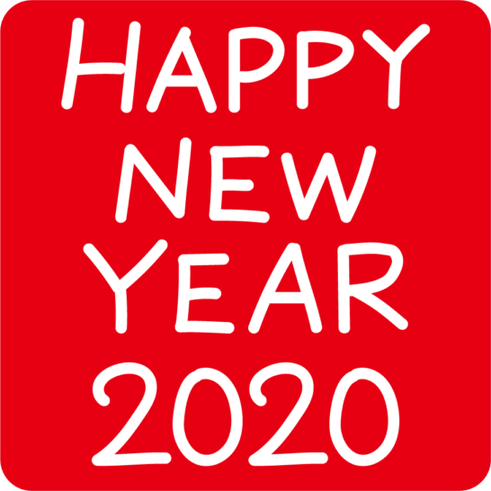 HAPPY NEW YEAR2020はんこイラスト
