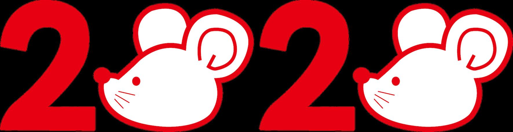 可愛いネズミの横顔と2020年文字イラスト【年賀状素材】