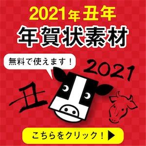 年賀状2021年無料素材